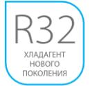 Газ R32 нового поколения