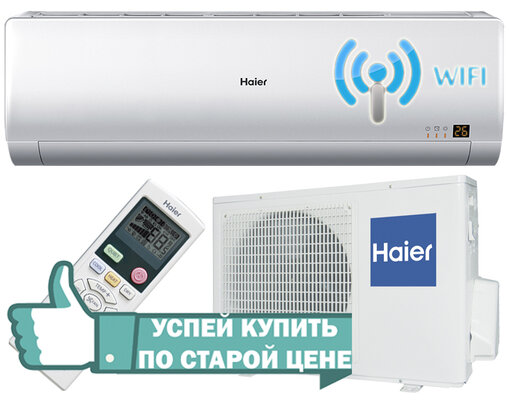 Кондиционер Haier LIGHTERA HSU-24HNH03/R2