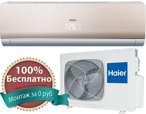 Кондиционер Haier Lightera AS09NS4ERA-G / 1U09BS3ERA inverter