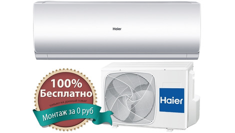 Кондиционер Haier Lightera Crystal AS09CB2HRA/1U09QE7ERA инверторный