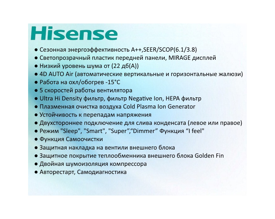 Сплит система Hisense AS-18UR4SFATG6G/AS-18UR4SFATG6W inverter