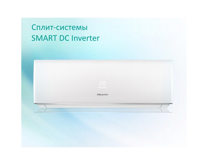 Сплит-система Hisense SMART AS-18UR4SUADBG/AS-18UR4SUADBW inverter
