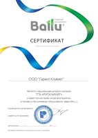 Гарант Климат сертификат дилера Ballu
