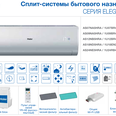 Сплит система Haier ELEGANT AS12NM5HRA/1U12BR4ERA inverter